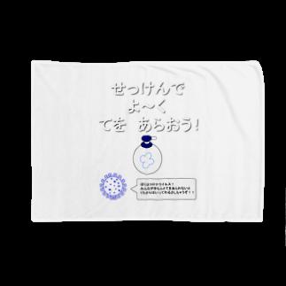 しる猫☆ミ雑貨店の石鹸でよく手を洗おう! Blankets