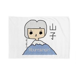 山子-名前入り- Blankets