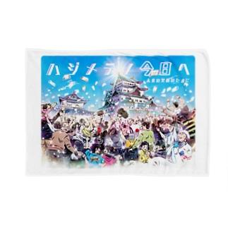 ハジメテノ今日へ in 愛知 カラー Blankets