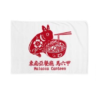 東南アジア食堂マラッカ Blankets