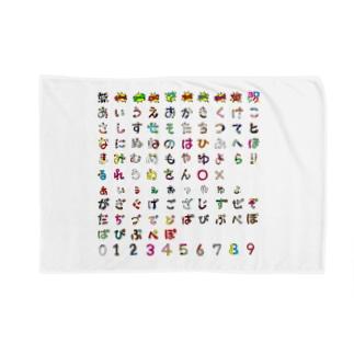 絵文字 2(文字ボード) Blankets