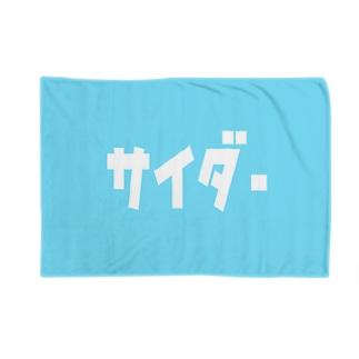 サイダー Blanket