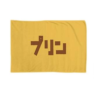 プリン🍮 Blankets