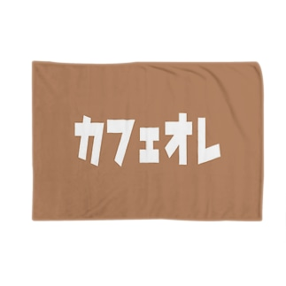 かふぇおれ Blankets