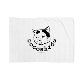 ココシバ×湯本たま Blankets