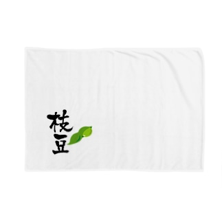 枝豆 Blankets