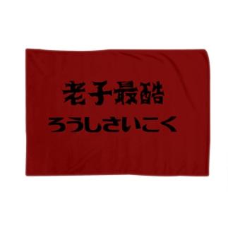 老子最酷 Blankets