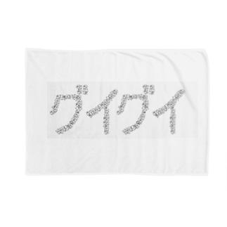 グイグイ(コメツキガニ) Blankets
