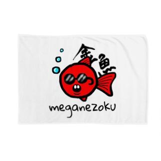 めがね族(金魚) Blankets