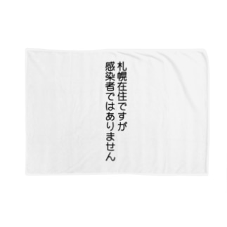 しる猫☆ミ雑貨店の札幌在住(Not感染者) Blankets