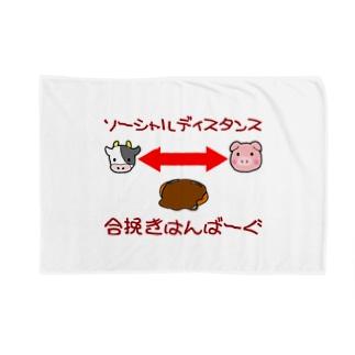 ハンバーグイラスト「ソーシャルディスタンス」 Blankets