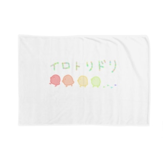 雑穀🌽林檎豆🍎のイロトリドリ Blankets