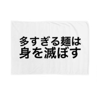 うたがわききの多すぎる麺は身を滅ぼす Blankets