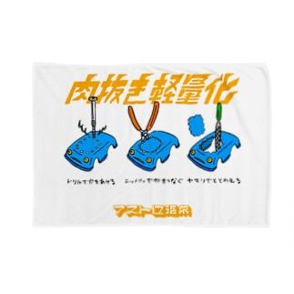 肉抜き軽量化 Blankets