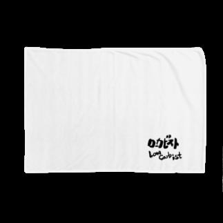 ローカーボ大作戦のロカビスト Blankets