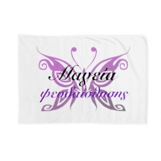 Μαγεία ψευδαίσθησηςロゴシリーズ Blankets