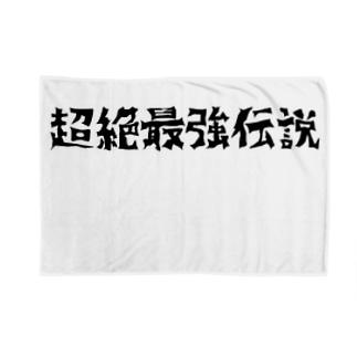 ひまわり超絶 Blankets