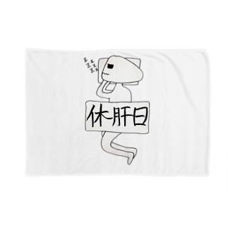 休肝日 Blankets