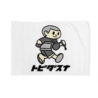トビダスナ № 001 Blankets