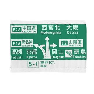 神戸JCT Blankets