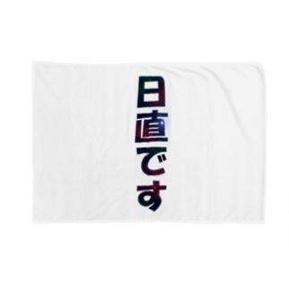 日直です Blankets