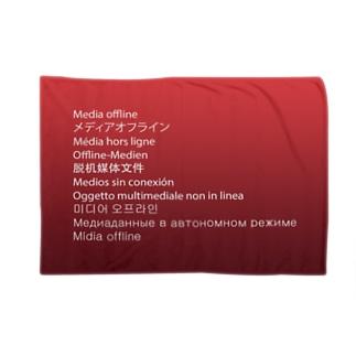 メディアオフライン毛布 Blankets
