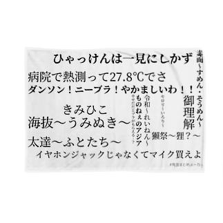 ee!vo語録(シロ) Blankets