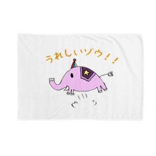 うれしいゾウ Blankets