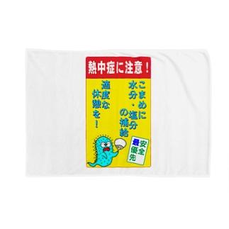 おばじゅうの熱中症注意 Blankets