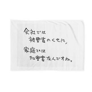 所謂、内弁慶 Blankets