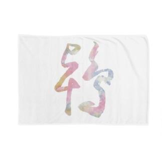 トキ(草書体) Blankets