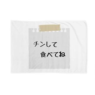 チンして食べてね メモ memo 置き手紙 Blankets