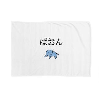 ぱおん Blankets