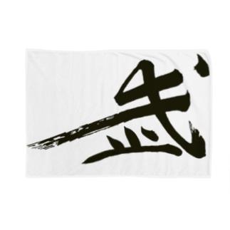 武式 Blankets