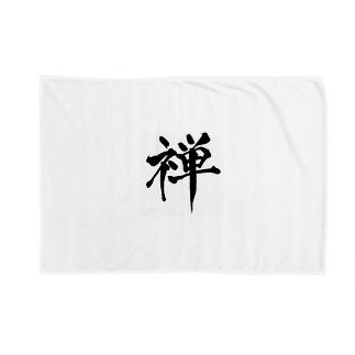 """kanji""""禅(Zen)"""" Blankets"""