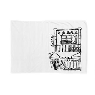 精肉店モノクロ Blankets