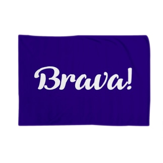 叫ばずに讃えよう_Brava! Blankets