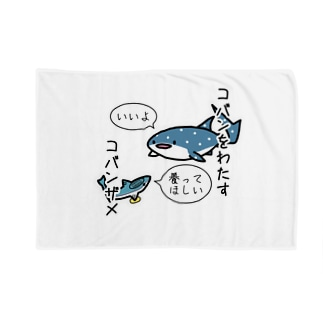 小判をわたすコバンザメ Blankets