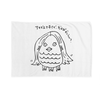 THEY ARE 「オソナえもん」のTHIS IS 呼びました! Blankets