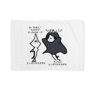 あぽ部屋の物の怪なモノノケトンガリサカタザメ Blankets