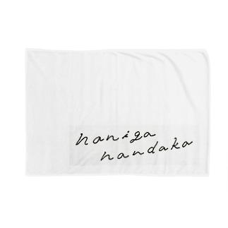 なにがなんだか~ Blankets