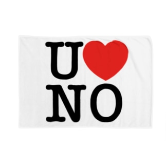 I LOVE UNO(黒文字) Blankets