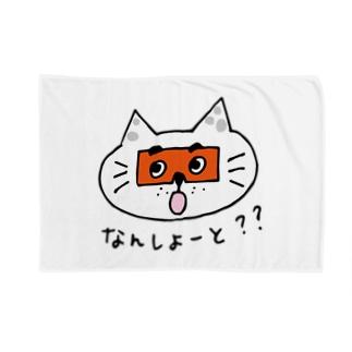博多にわかにゃんこ「なんしよーと?」 Blankets