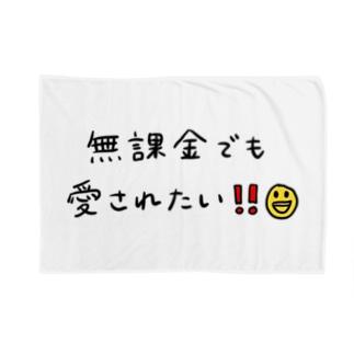無課金の叫び Blankets
