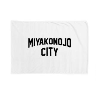 都城市 MIYAKONOJO CITY Blankets