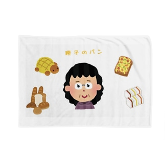 勝子のパン Blanket
