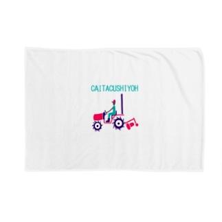 ユーモアデザイン「開拓しよう」 Blankets