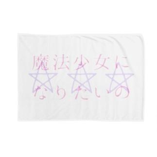 魔法少女になりたい Blankets