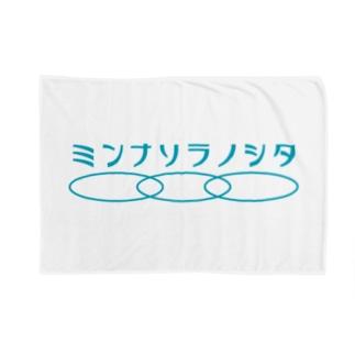 ミンナソラノシタ Blankets