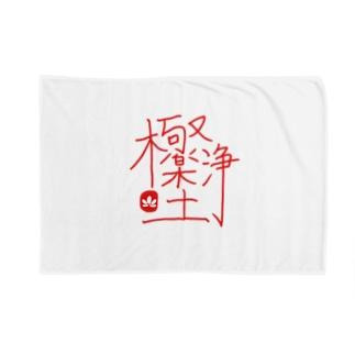 極楽浄土 Blankets